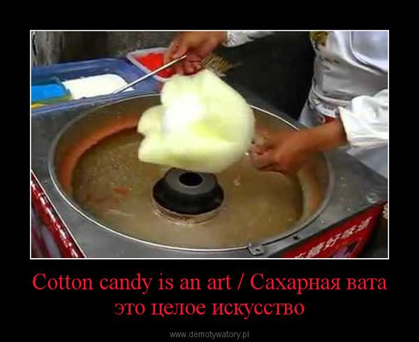 Cotton candy is an art / Сахарная вата это целое искусство –